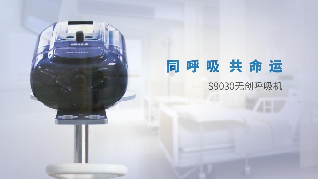 S9030无创呼吸机