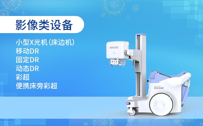 抗疫医疗设备