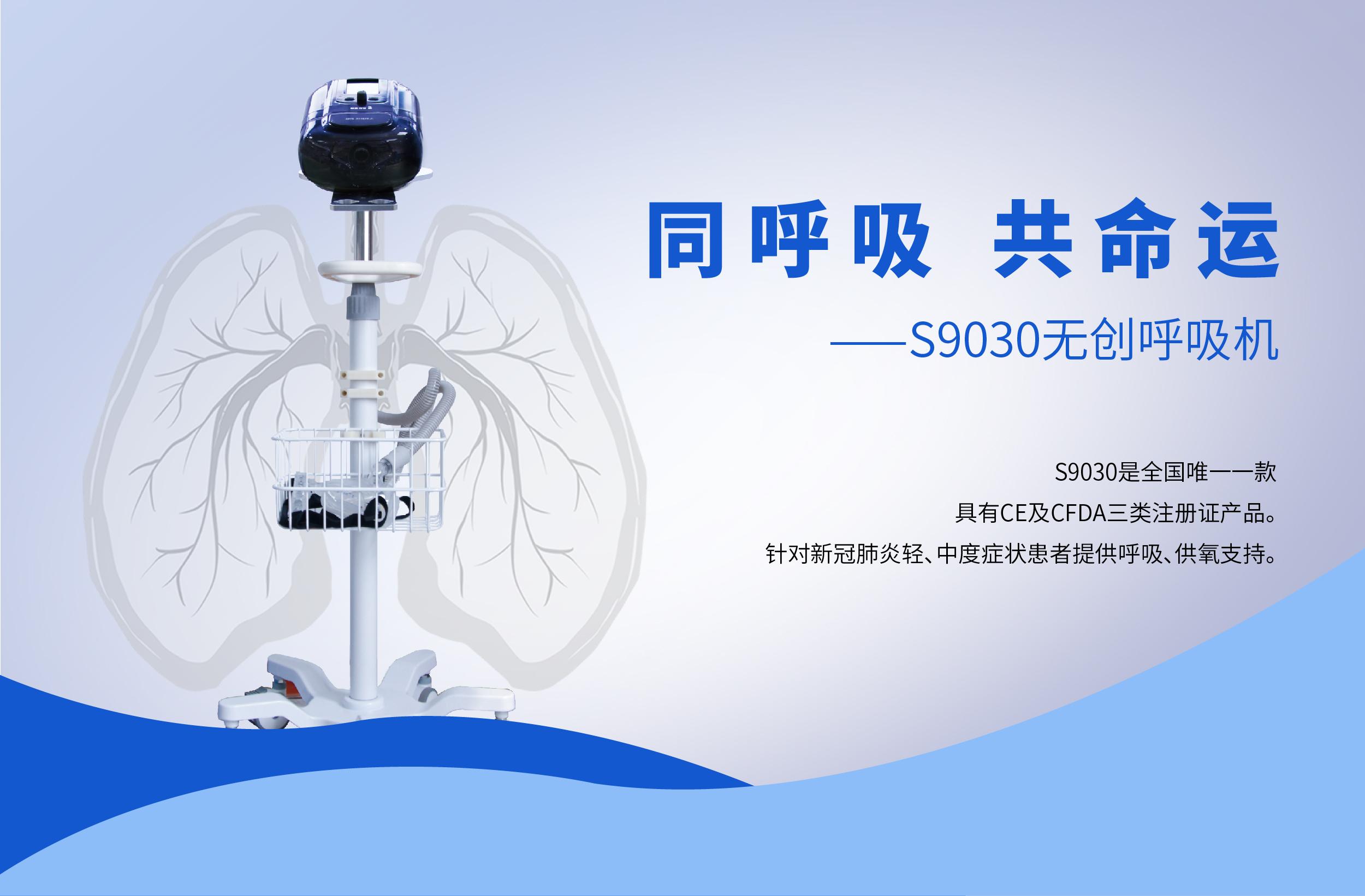 抗疫医疗设备——呼吸机