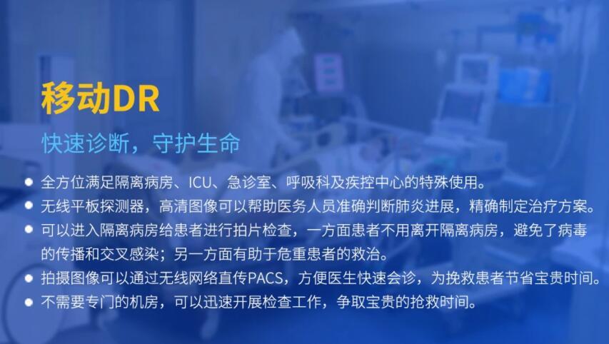 发热门诊建设医疗设备-移动DR