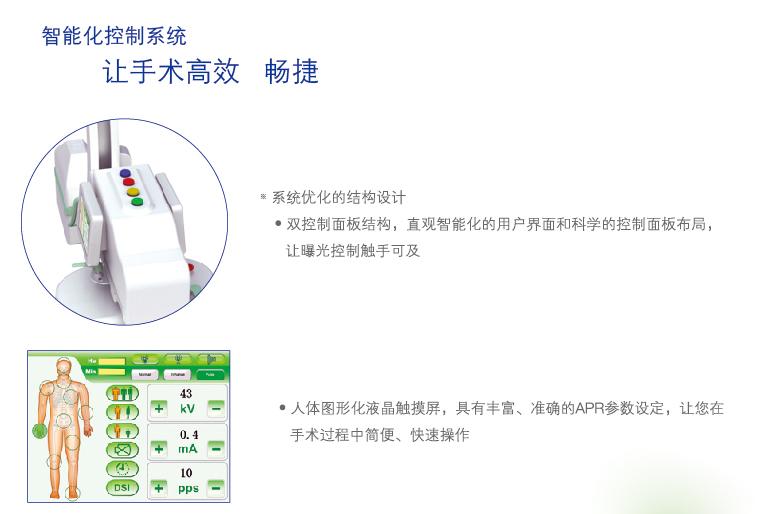 移动式C形臂plx7000C的智能控制系统