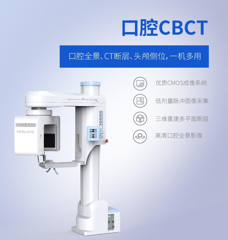 牙科cbct-PLX3000A