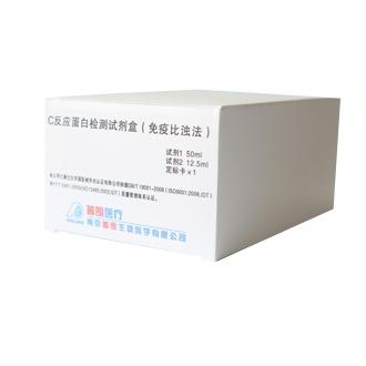 C反应蛋白(CRP)
