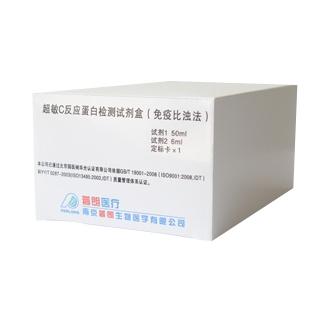 超敏C反应蛋白(hs-CRP)