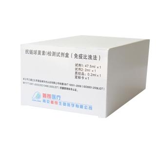 抗链球菌溶血素O(ASO)