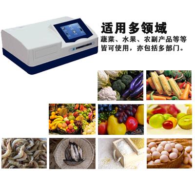 普朗食品安全综合检测仪
