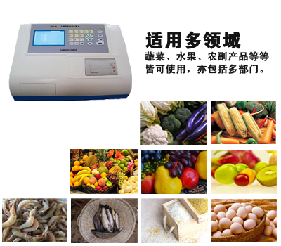 普朗PLS-96食品安全综合检测仪